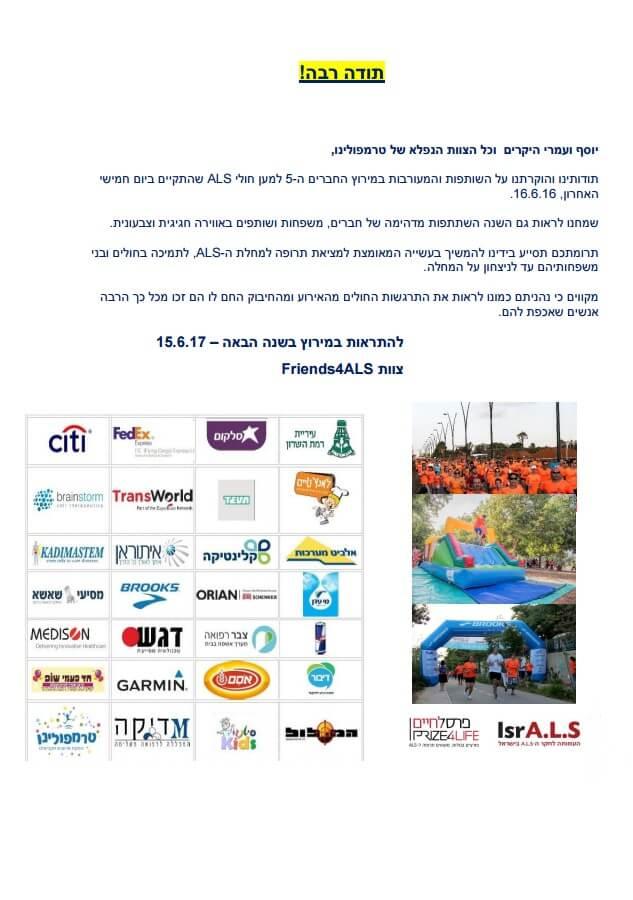 תרומת הפעלות לעמותת A.L.S ישראל